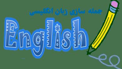 جمله سازی در زبان انگلیسی