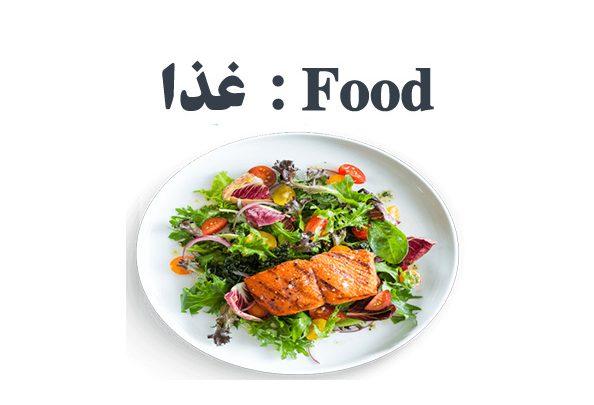 غذا در انگلیسی