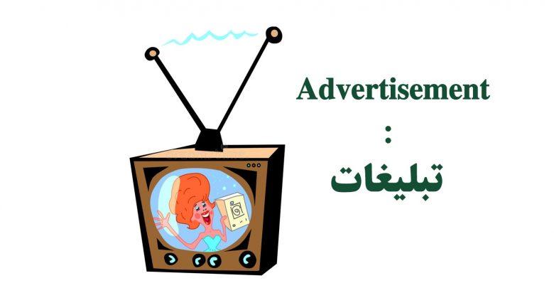 لغات موضوعی ایلتس با عنوان تبلیغات