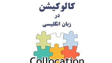کالوکیشن collocation در زبان انگلیسی