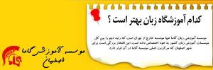 بهترین کلاس ایلتس اصفهان