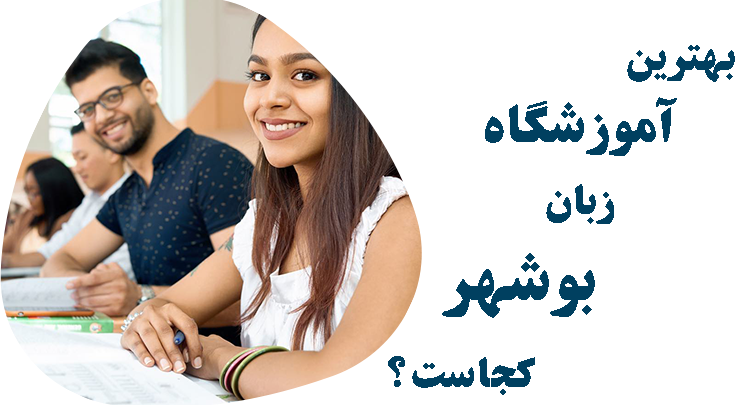 بهترین آموزشگاه زبان بوشهر