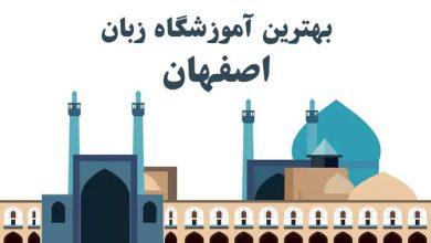 بهترین اموزشگاه زبان اصفهان