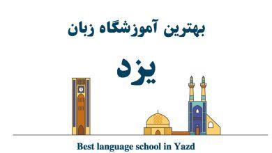 بهترین آموزشگاه زبان یزد