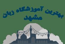 بهترین اموزشگاه زبان مشهد