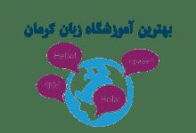 بهترین آموزشگاه زبان کرمان