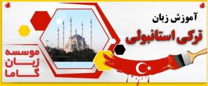 بهترین آموزشگاه ترکی استانبولی یزد