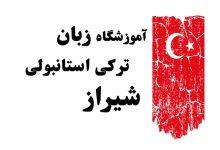 بهترین اموزشگاه زبان ترکی استانبولی شیراز