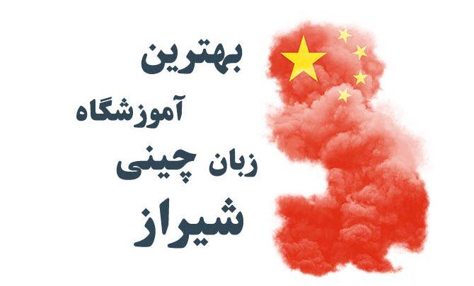 بهترین اموزشگاه زبان چینی شیراز