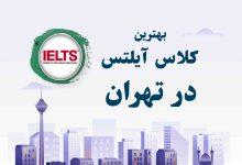بهترین کلاس آیلتس در تهران