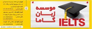 بهترین کلاس زبان تهران