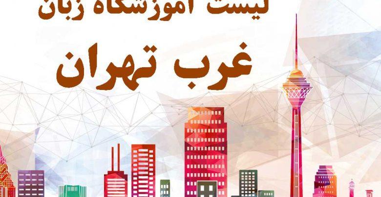 لیست آموزشگاه زبان غرب تهران